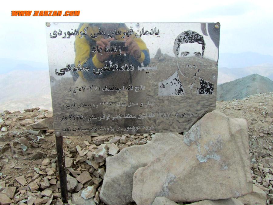 قله با تابلوی زنده یاد شفیعی